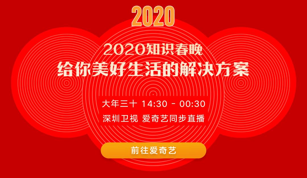 2020知识春晚,给你美好生活的解决方案