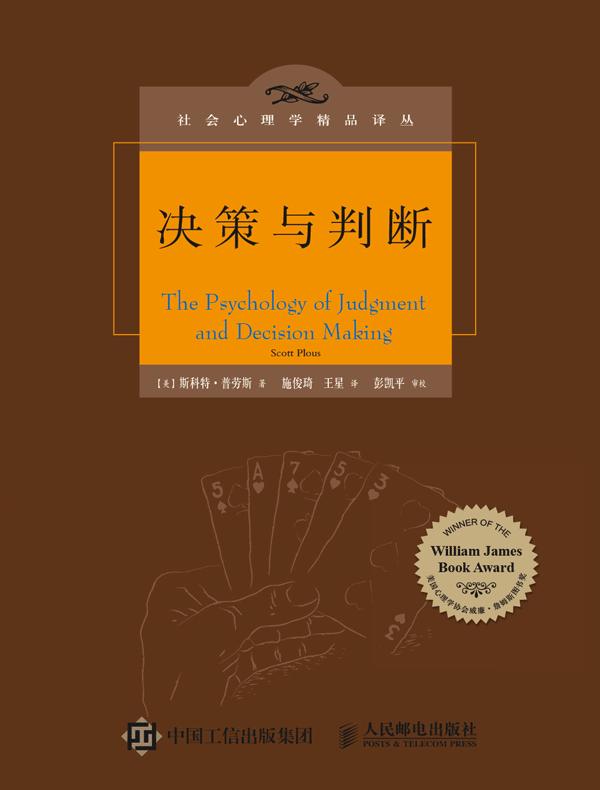 决策与判断(社会心理学精品译丛)