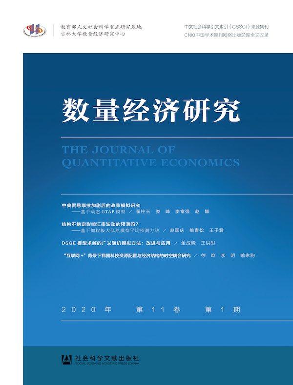 数量经济研究(2020年第1期)