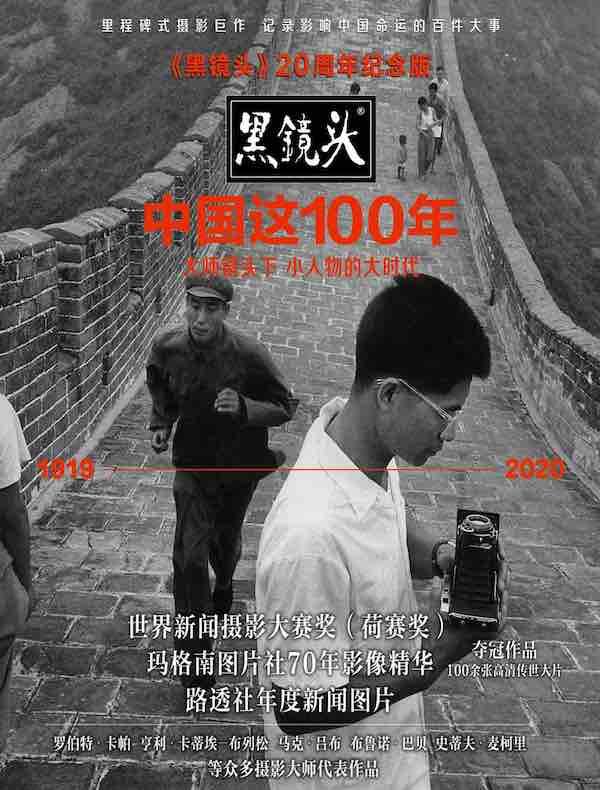 中国这100年(《黑镜头》20周年纪念版)