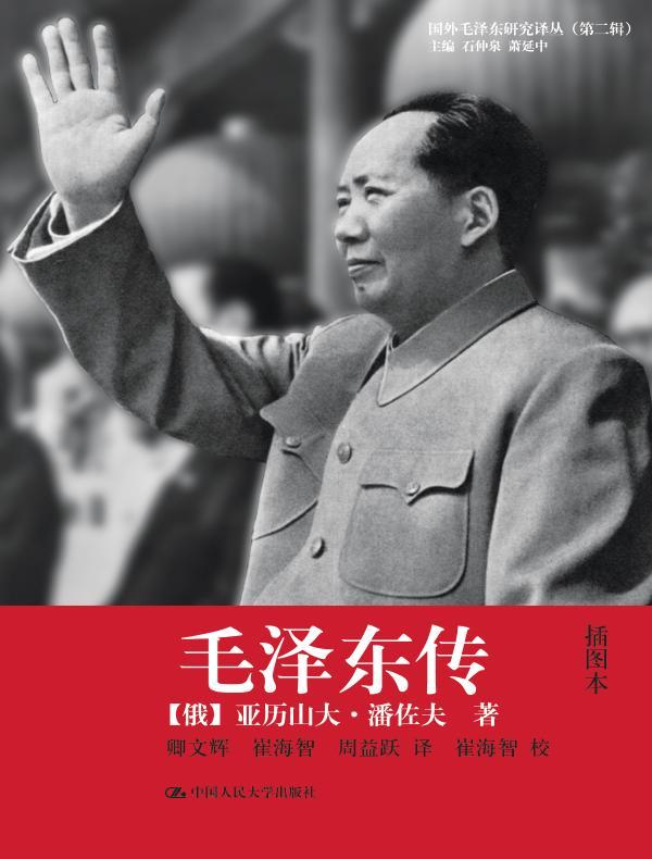 毛泽东传(插图本 国外毛泽东研究译丛 第二辑)