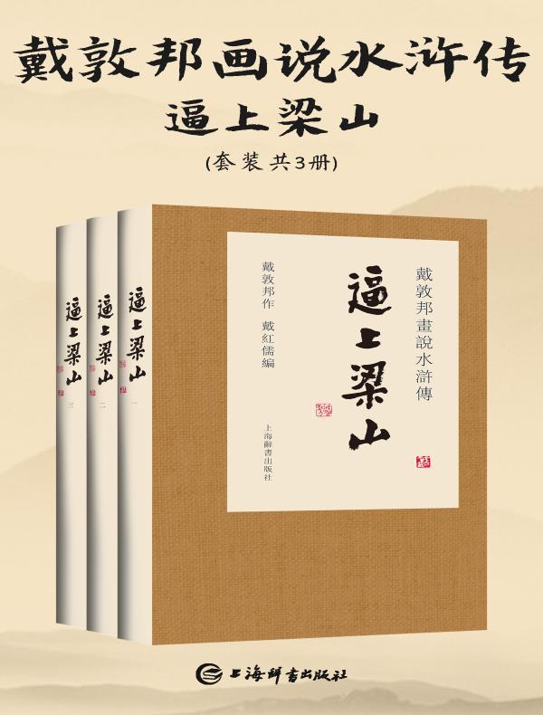 戴敦邦画说水浒传·逼上梁山(共三册)