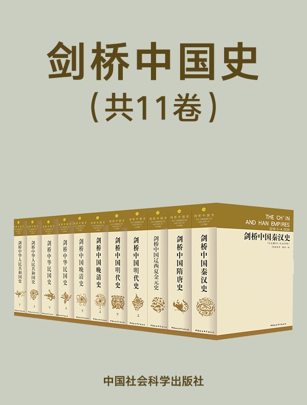剑桥中国史(共11卷)