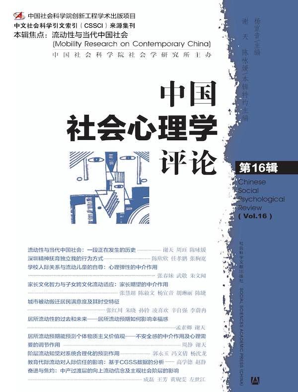 中国社会心理学评论(第16辑)