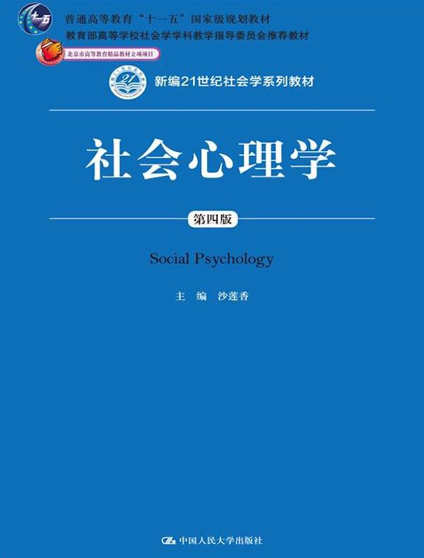 社会心理学(第四版)