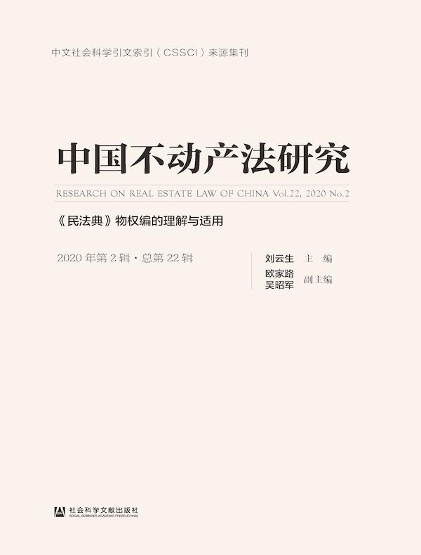 中国不动产法研究(2020年第2辑)