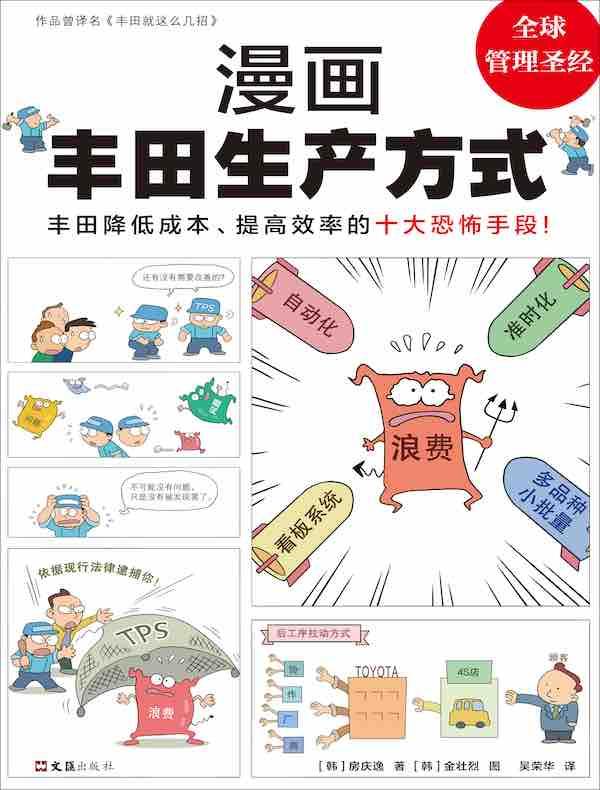 漫画丰田生产方式