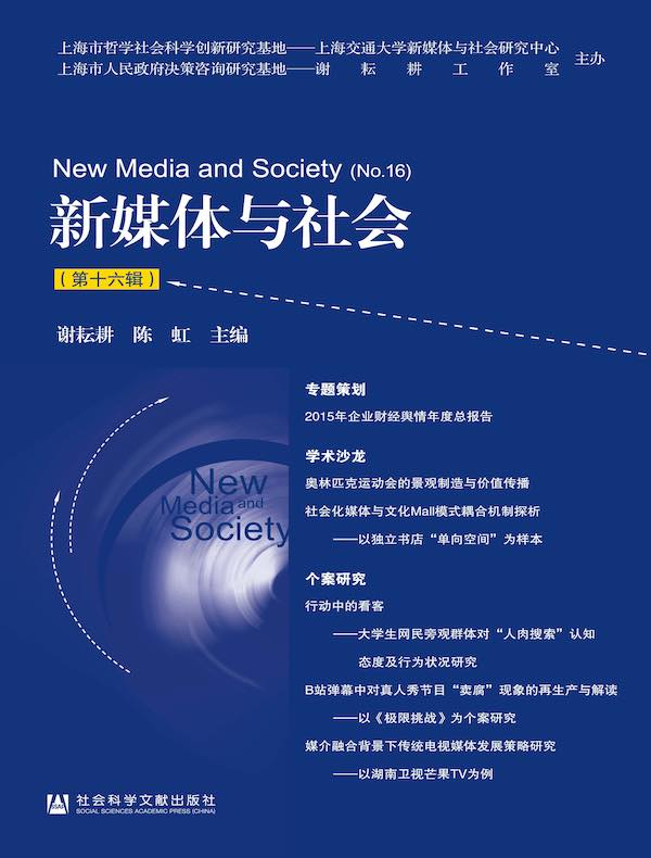 新媒体与社会(第十六辑)