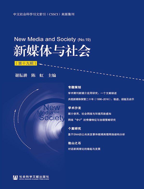 新媒体与社会(第十九辑)