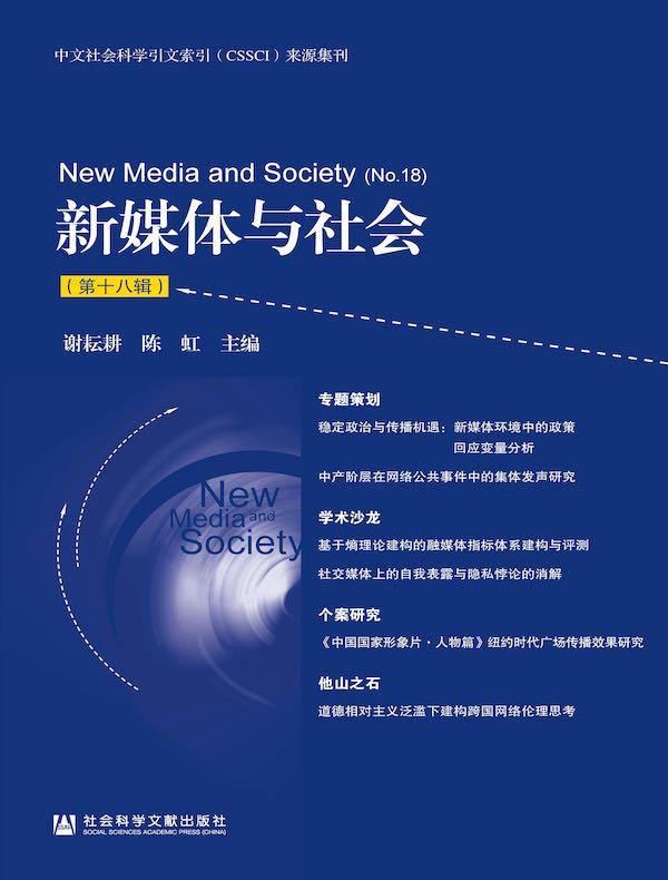 新媒体与社会(第十八辑)