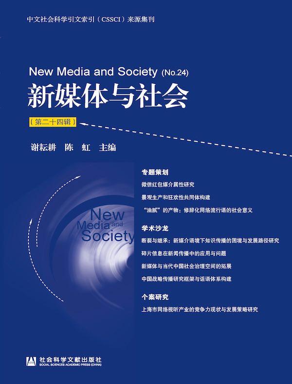 新媒体与社会(第二十四辑)