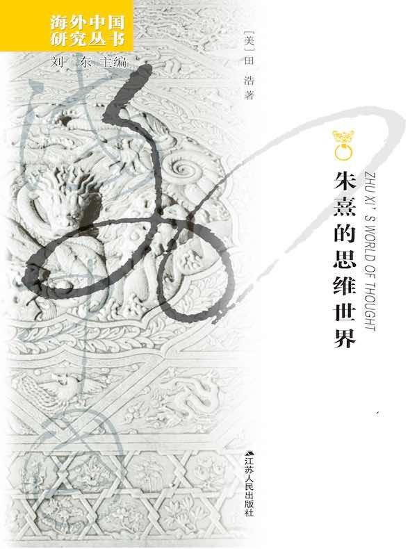 朱熹的思维世界 (海外中国研究丛书)