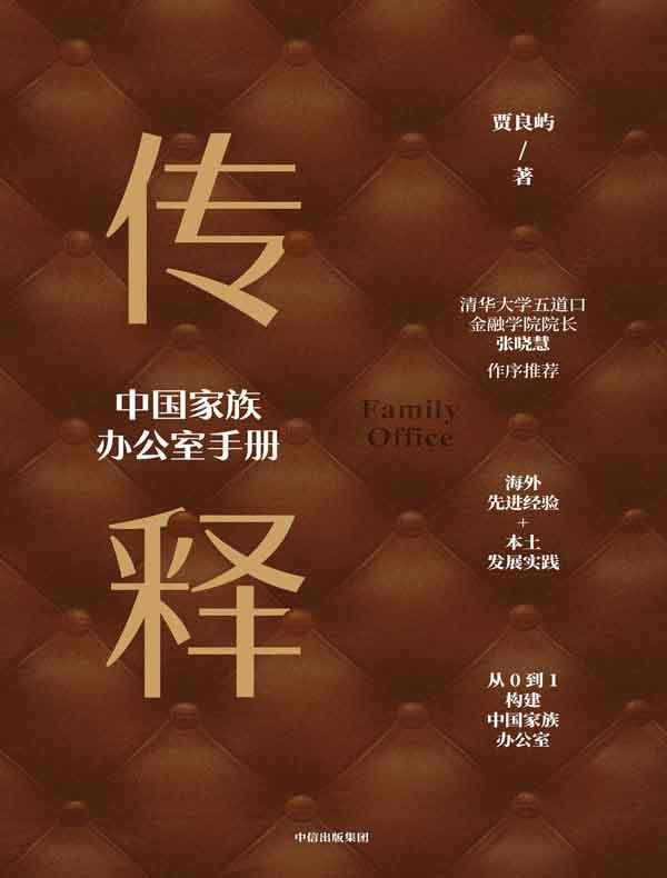 传释:中国家族办公室手册