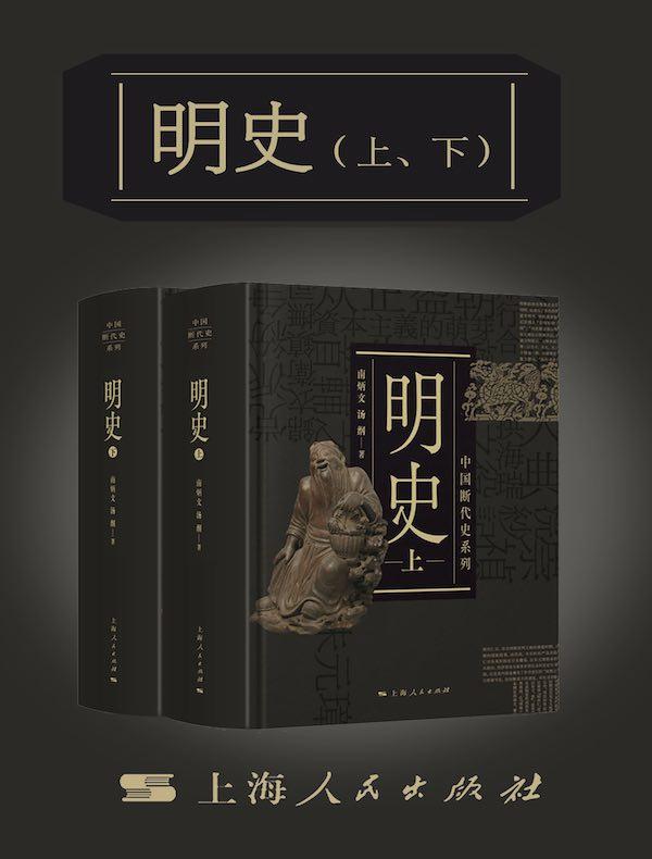 明史(上下 中国断代史系列)