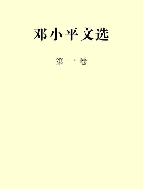 邓小平文选(第一卷)