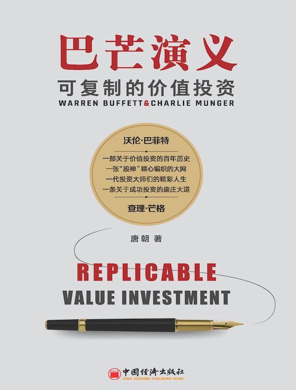 巴芒演义:可复制的价值投资