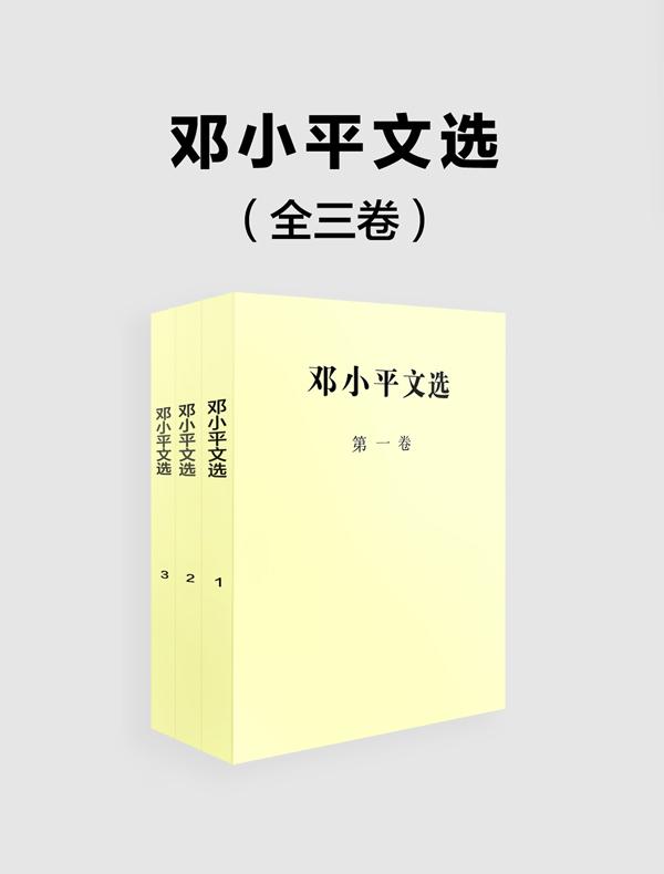 邓小平文选(全三卷)
