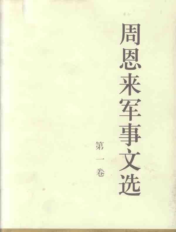 周恩来军事文选(第一卷)