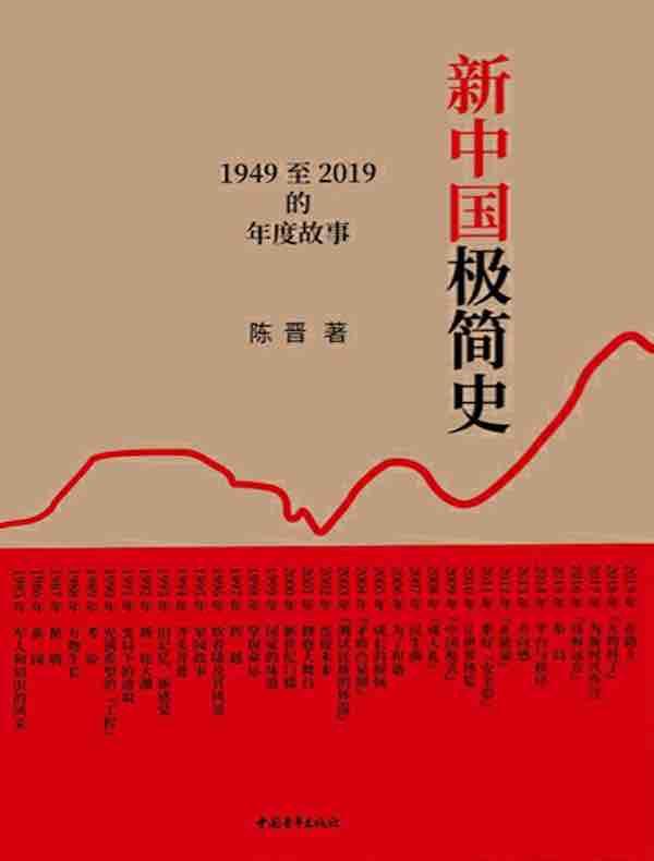 新中国极简史