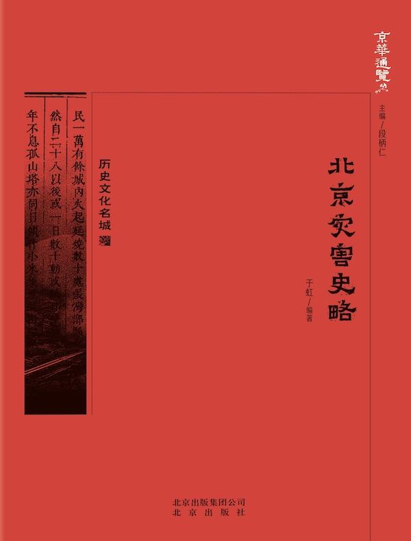 北京灾害史略(京华通览系列)