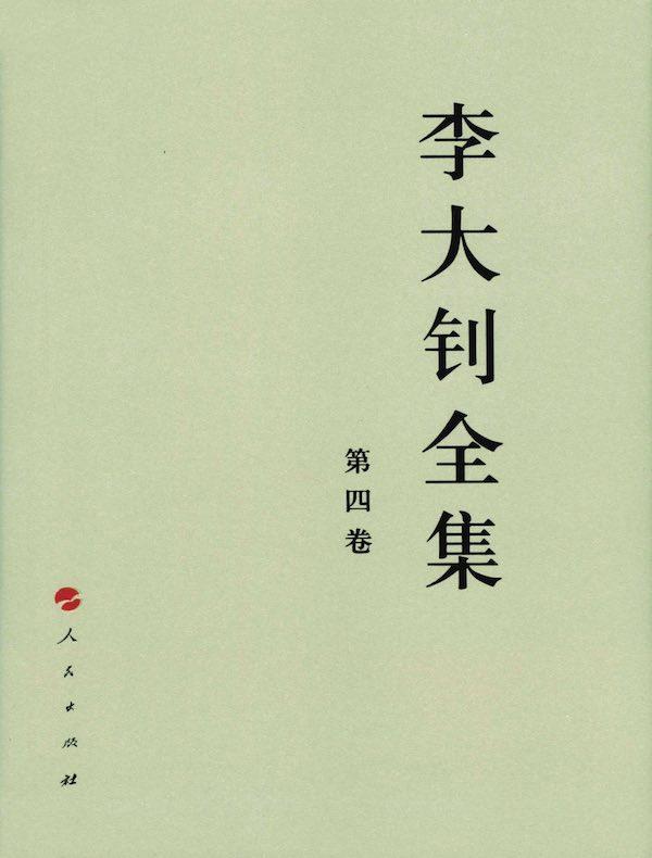 李大钊全集(第四卷)