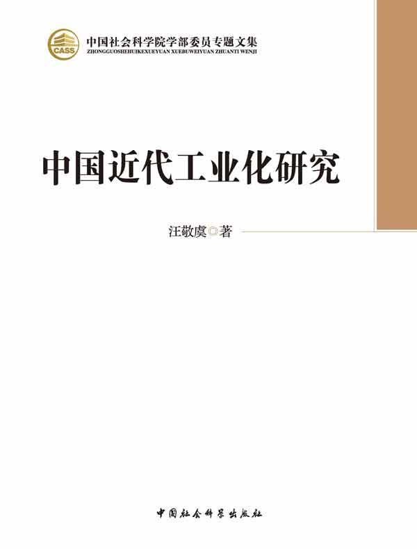 中国近代工业化研究
