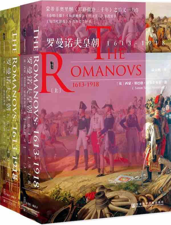 罗曼诺夫皇朝:1613~1918(全二册 甲骨文系列)