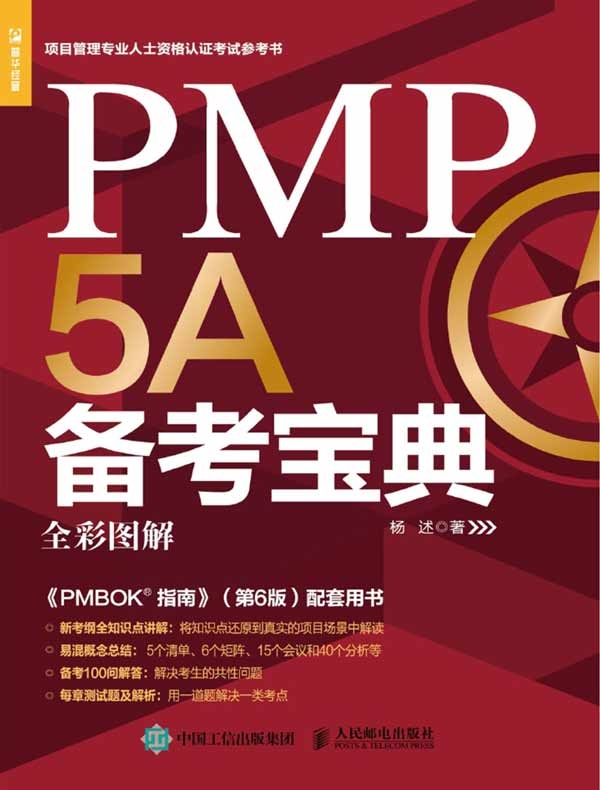 PMP 5A备考宝典