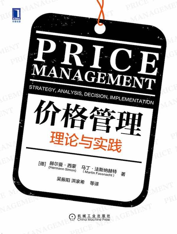 价格管理:理论与实践
