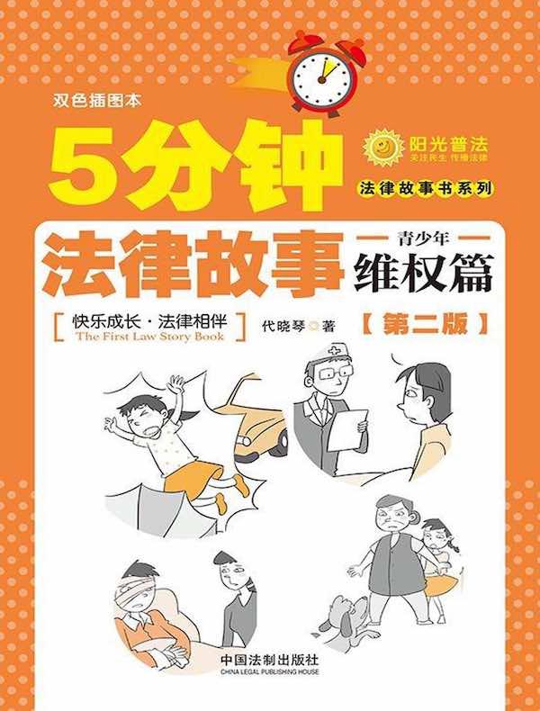 5分钟法律故事·青少年维权篇(第二版)