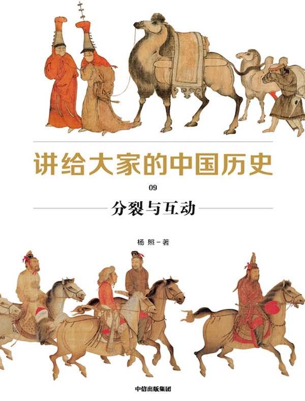 讲给大家的中国历史 09:分裂与互动