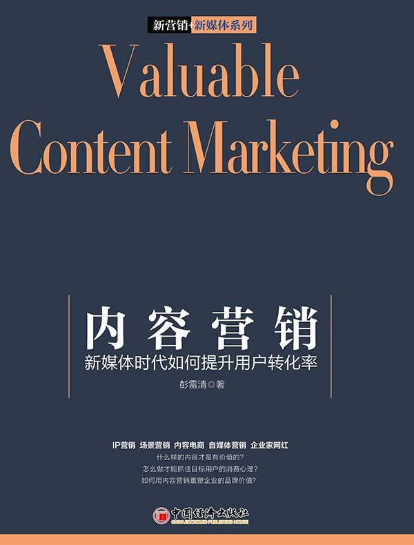 内容营销:新媒体时代如何提升用户转化率