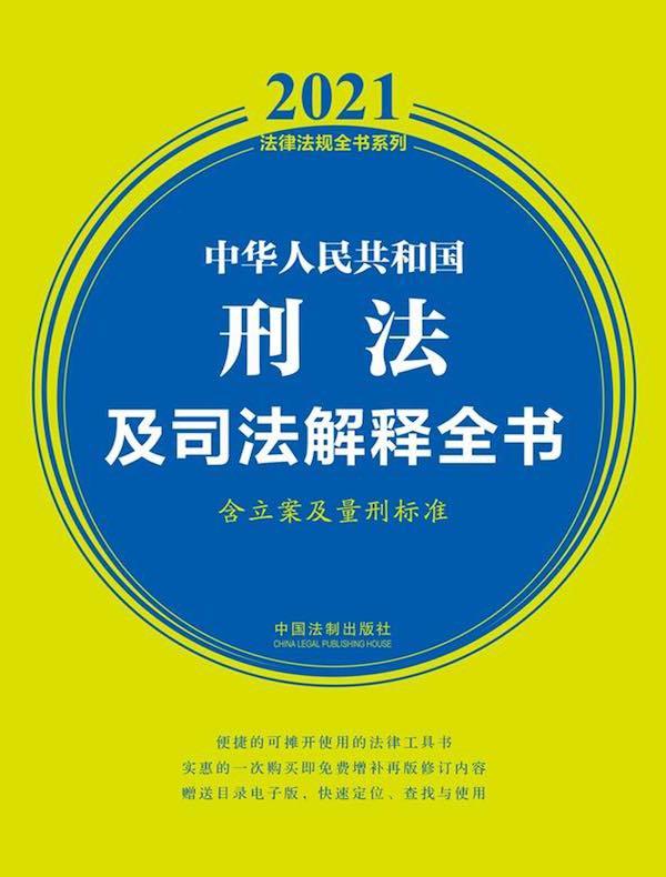 中华人民共和国刑法及司法解释全书(含立案及量刑标准)(2021年版)