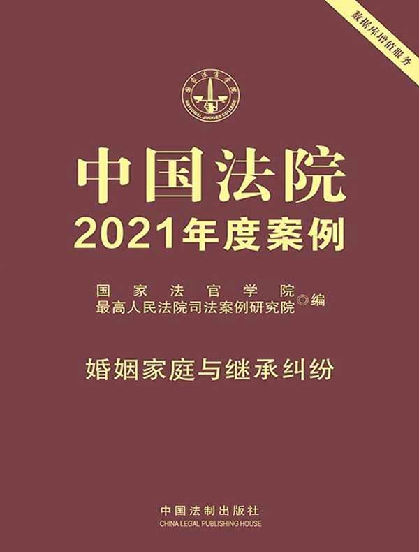 中国法院2021年度案例:婚姻家庭与继承纠纷