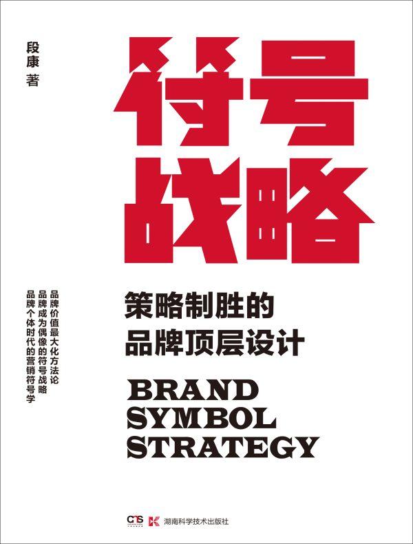 符号战略:策略制胜的品牌顶层设计