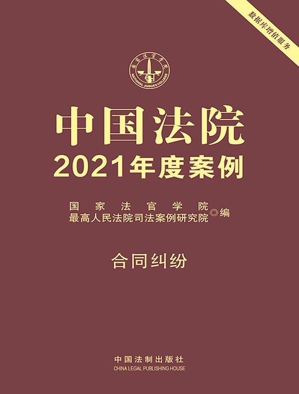 中国法院2021年度案例:合同纠纷