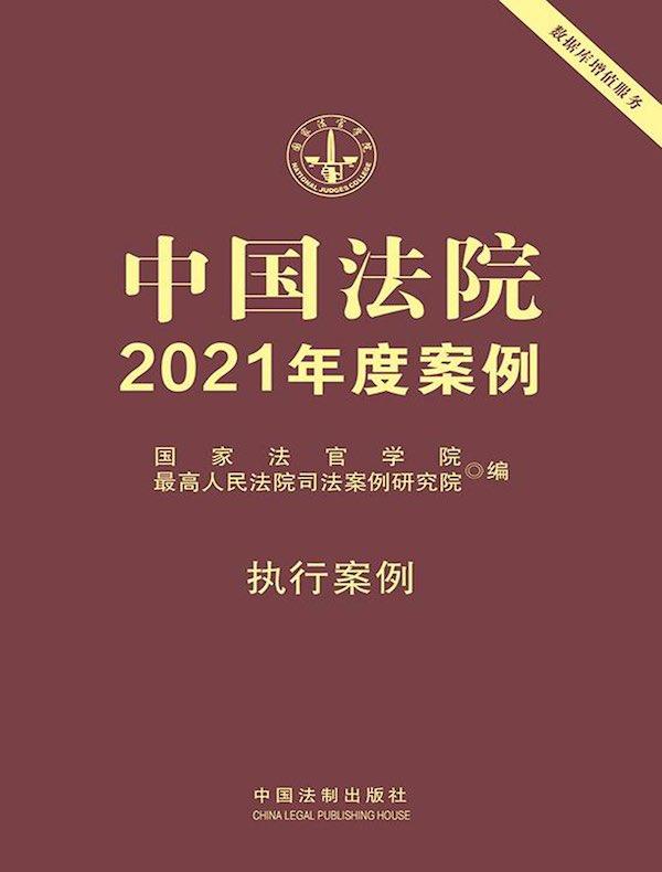中国法院2021年度案例:执行案例