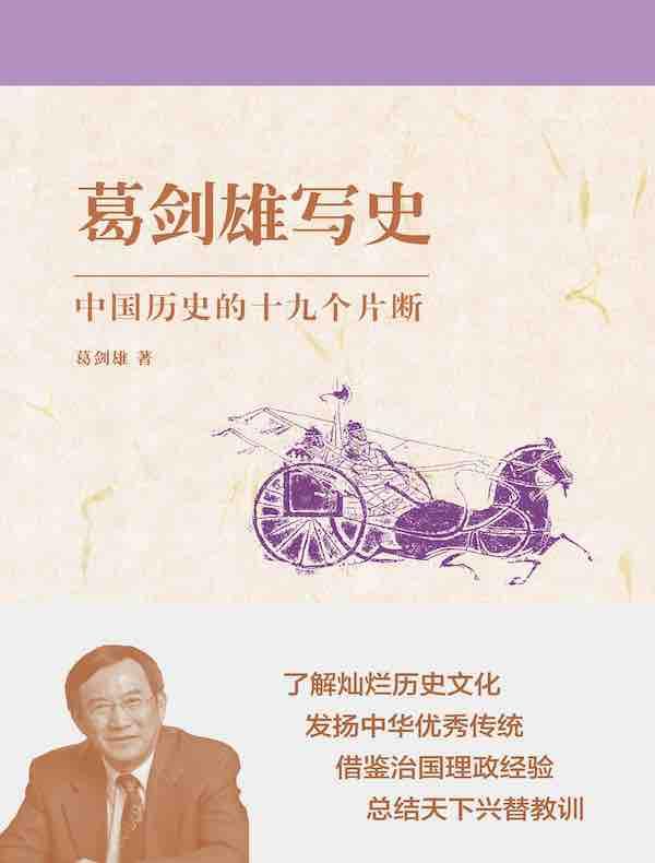 葛剑雄写史:中国历史的十九个片断