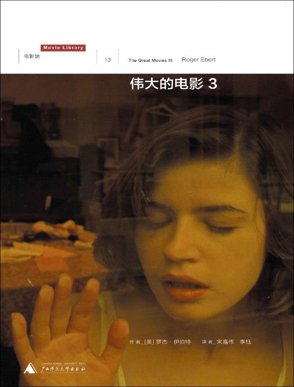 伟大的电影 3