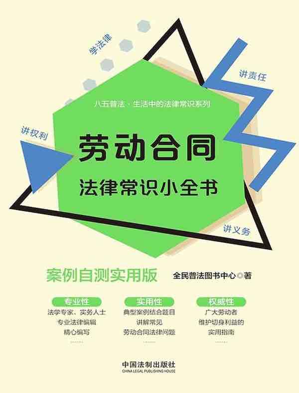 劳动合同法律常识小全书(案例自测实用版)