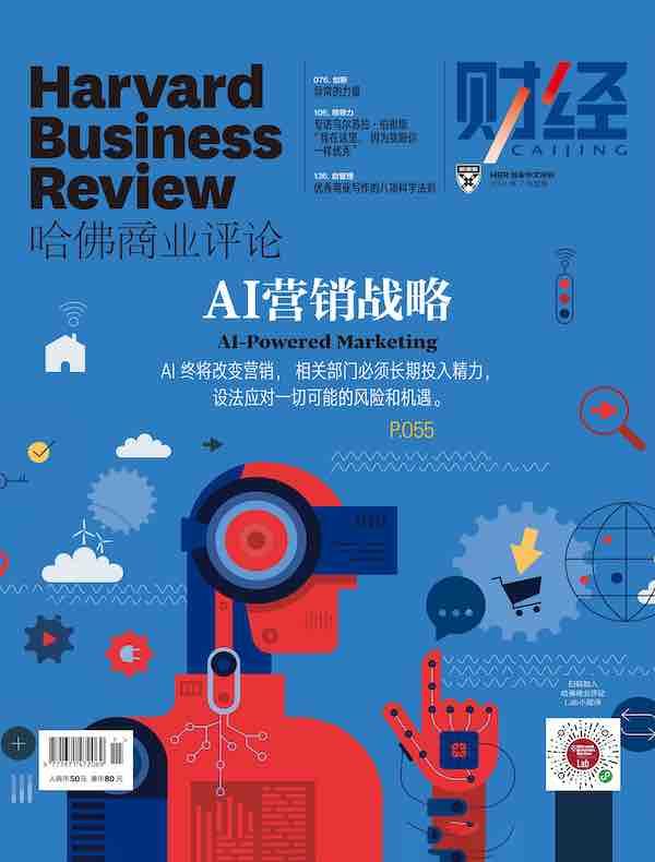 哈佛商业评论(月刊 2021年07期)