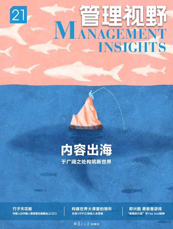 管理视野21:内容出海