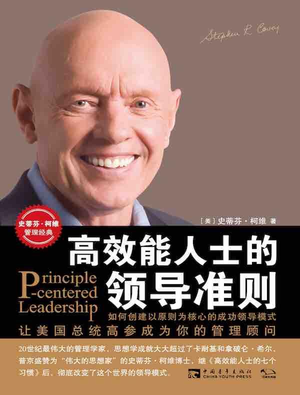 高效能人士的领导准则(2021版)