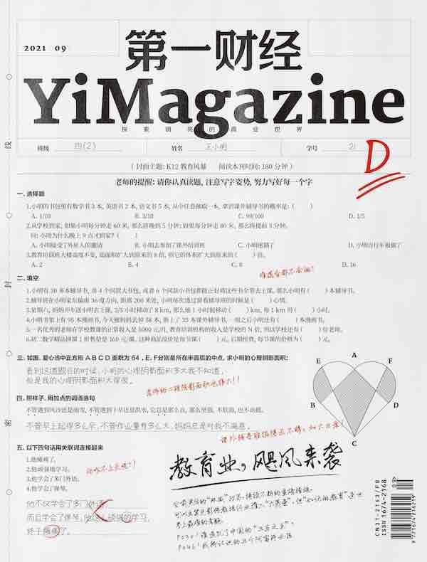 第一财经(月刊 2021年09期)
