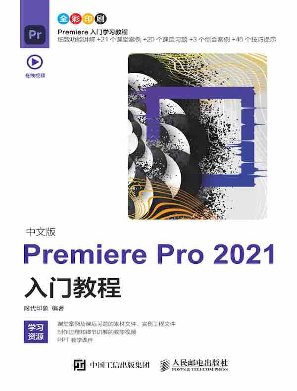 中文版Premiere Pro 2021入门教程