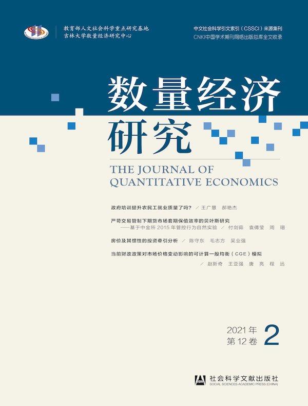 数量经济研究(2021年第2期)