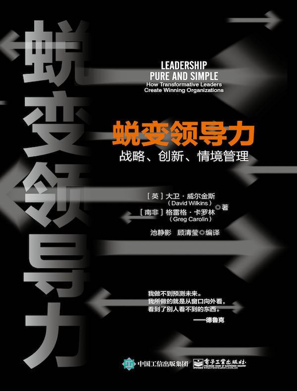 蜕变领导力:战略、创新、情境管理