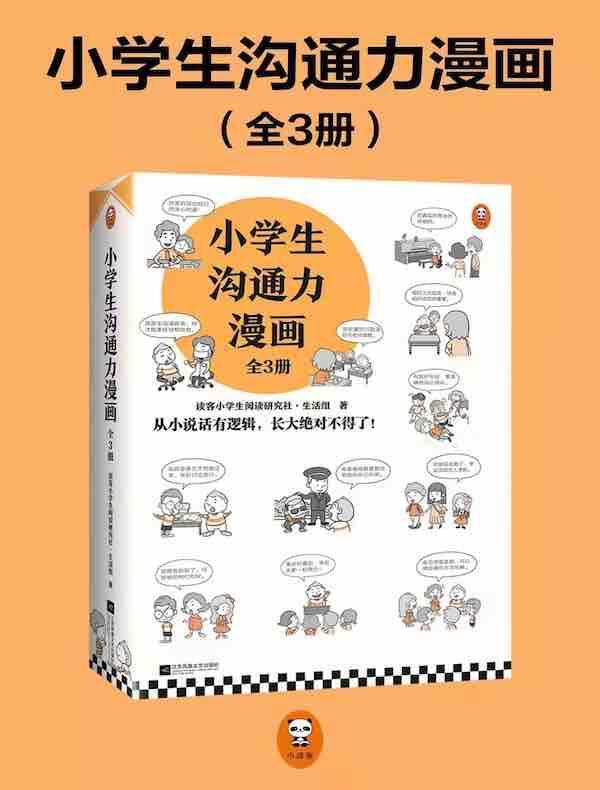 小学生沟通力漫画(全三册)