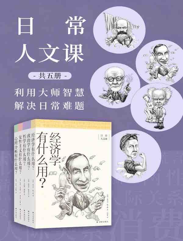 日常人文课(共五册)