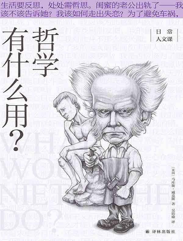 哲学有什么用?(日常人文课)